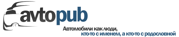 Avtopub - Автообзоры, статьи, ремонт, тюнинг, видео